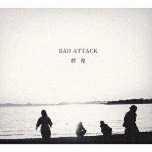 群像 [ BAD ATTACK ]