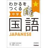 わかるをつくる中学国語 (学研パーフェクトコース)