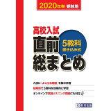 高校入試直前総まとめ(2020年春受験用)