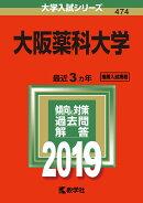 大阪薬科大学(2019)