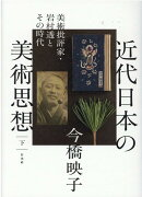 近代日本の美術思想(下)