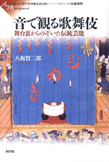 音で観る歌舞伎 舞台裏からのぞいた伝統芸能 (シリーズ《アーツマネジメント》) [ 八板賢二郎 ]
