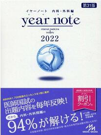 イヤーノート 2022 内科・外科編 [ 岡庭 豊 ]