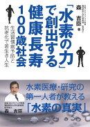 【POD】「水素の力」で創出する健康長寿100歳社会