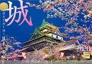 城 歴史を語り継ぐ日本の名城 2020年 カレンダー 壁掛け