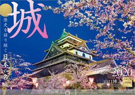 城 歴史を語り継ぐ日本の名城 2020年 カレンダー 壁掛け [ 山口 博之 ]