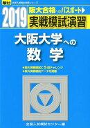 実戦模試演習 大阪大学への数学(2019)