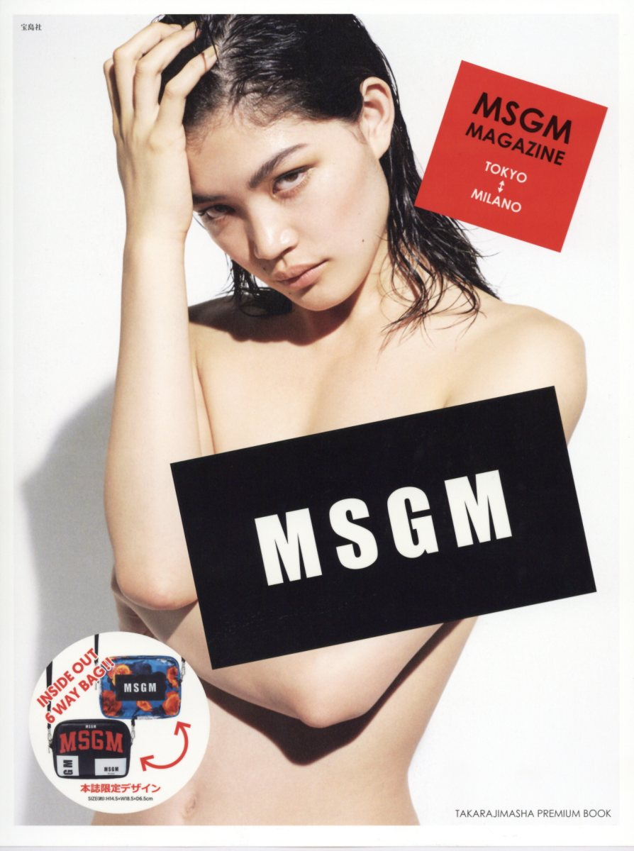 MSGM MAGAZINE ([バラエティ])