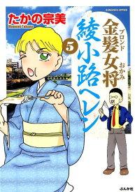 金髪女将綾小路ヘレン(5) (ぶんか社コミックス) [ たかの宗美 ]