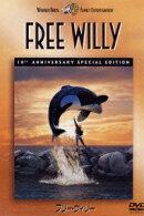 フリー・ウィリー 10周年記念版
