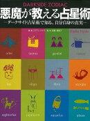 【バーゲン本】悪魔が教える占星術