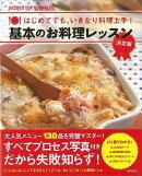 【バーゲン本】基本のお料理レッスン 決定版