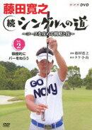 藤田寛之 続シングルへの道 〜コースを征服する戦略と技〜 Vol.2 バーディも取れる。でもパーセーブも大事。