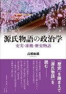 源氏物語の政治学