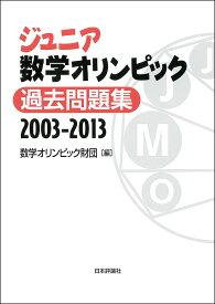 ジュニア数学オリンピック過去問題集 2003-2013 [ 数学オリンピック財団 ]