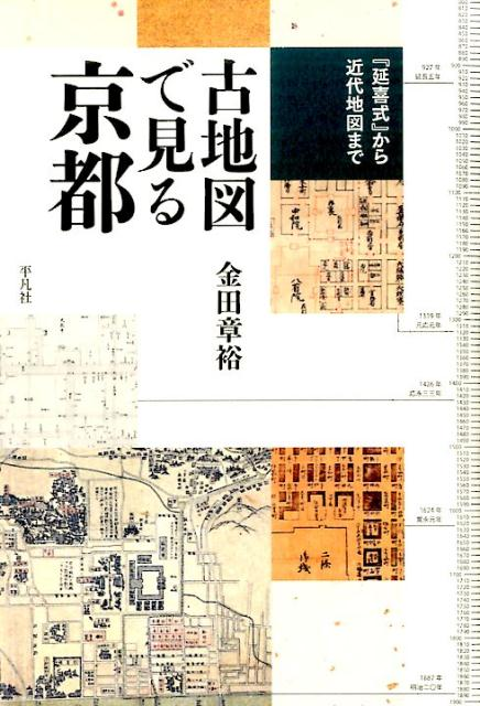 古地図で見る京都 『延喜式』から近代地図まで [ 金田 章裕 ]