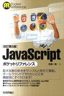 JavaScriptポケットリファレンス改訂第5版