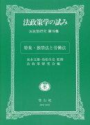 法政策学の試み(法政策研究第19集)