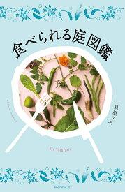 食べられる庭図鑑 [ 良原リエ ]
