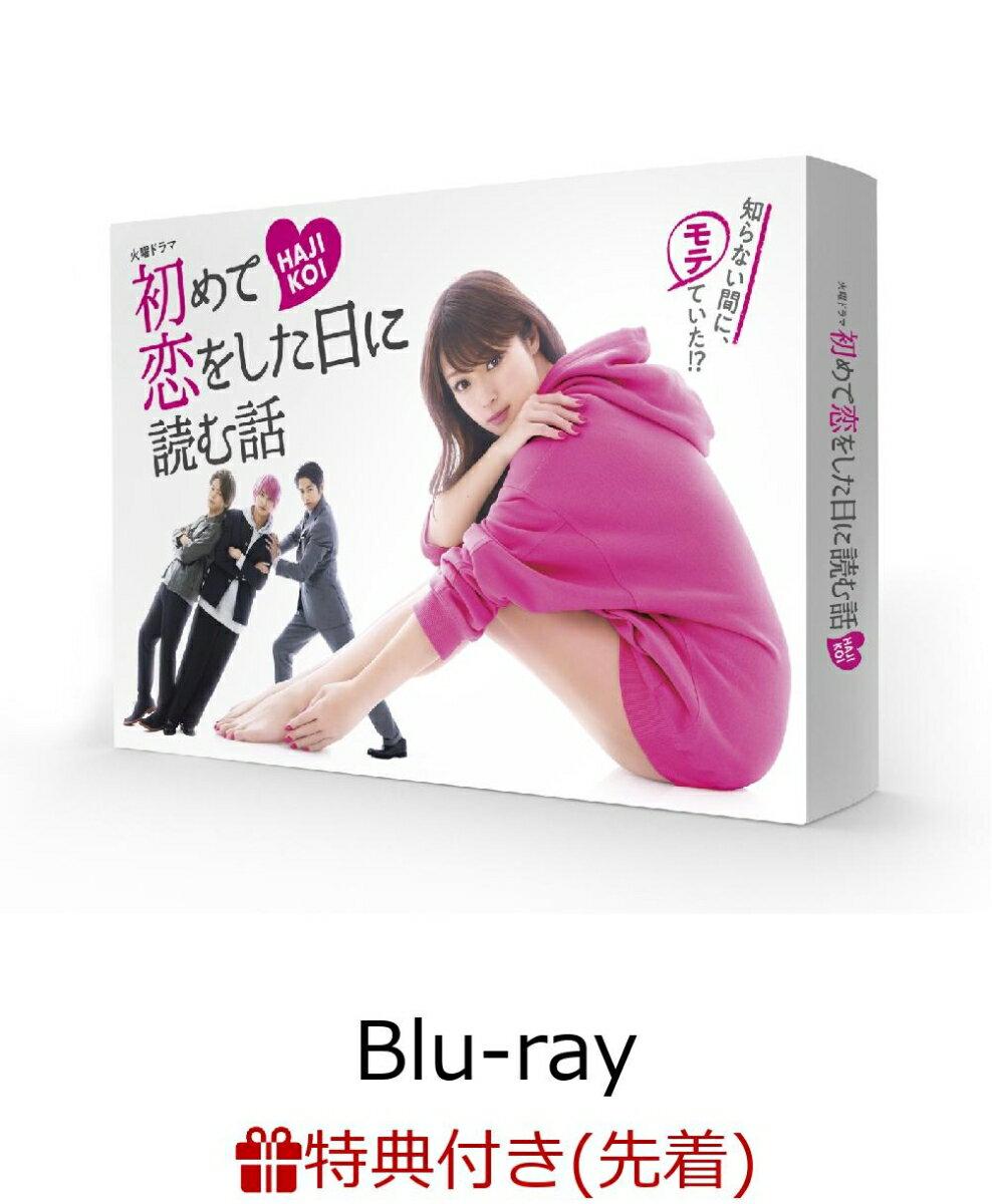 【先着特典】初めて恋をした日に読む話 Blu-ray BOX(ポストカード4枚セット付き)【Blu-ray】 [ 深田恭子 ]