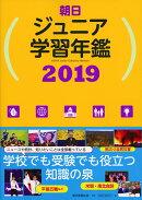 朝日ジュニア学習年鑑(2019)
