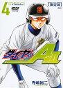 DVD付き ダイヤのA act2(4) 限定版 (講談社キャラクターズライツ) [ 寺嶋 裕二 ]