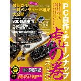 PC自作・チューンナップ虎の巻(2020) (impress mook DOS/V POWER REPOR)