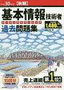 基本情報技術者パーフェクトラーニング過去問題集(平成30年度【秋期】) [ 山本三雄 ]