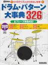 ドラム・パターン大事典326 全フレーズ映像対応! (リットーミュージック・ムック) [ 長野祐亮 ]