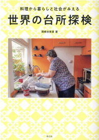 世界の台所探検 料理から暮らしと社会がみえる [ 岡根谷実里 ]