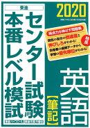 センター試験本番レベル模試英語【筆記】(2020)