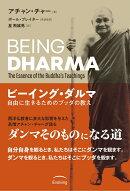 ビーイング・ダルマ -- 自由に生きるためのブッダの教え
