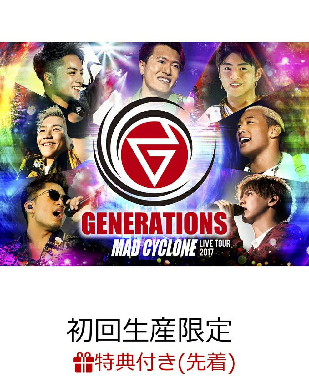 【先着特典】GENERATIONS LIVE TOUR 2017 MAD CYCLONE(初回生産限定)(オリジナルステッカーシート付き) [ GENERATIONS from EXILE TRIBE ]