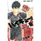 ハイキュー!!(8) (ジャンプコミックス)