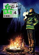 岳 完全版(第4集)