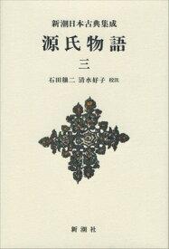 源氏物語(3) (新潮日本古典集成 新装版) [ 紫式部 ]