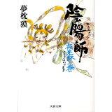 陰陽師(夜光杯ノ巻) (文春文庫)