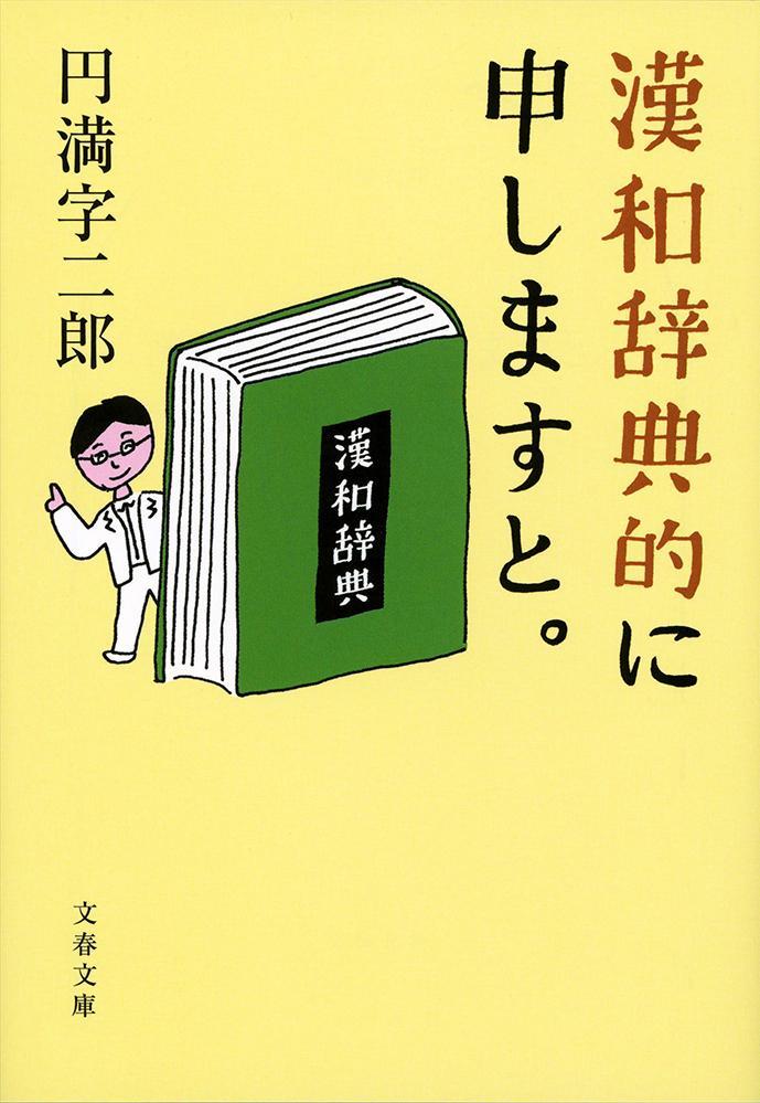 漢和辞典的に申しますと。 (文春文庫) [ 円満字 二郎 ]