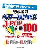 教則付きで学んで弾ける 初心者のギター弾き語り J-POP 定番100