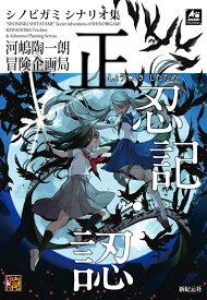 シノビガミ シナリオ集 正忍記・認 [ 河嶋 陶一朗/冒険企画局 ]