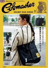 cobmaster HELMET BAG BOOK ([バラエティ])