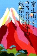 富士山、2200年の秘密