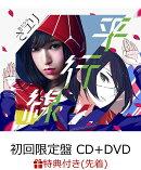 【先着特典】平行線 (初回限定盤 CD+DVD) (クリアファイル付き)