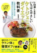 【バーゲン本】いちばんやさしいケトジェニックダイエットの教科書