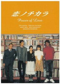恋ノチカラ 1〜4 [ 深津絵里 ]