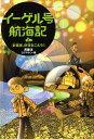 イーゲル号航海記(2) [ 斉藤洋 ]
