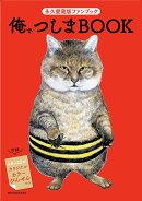 【予約】俺、つしま BOOK オリジナル便せん付き限定版