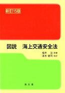 図説海上交通安全法新訂15版
