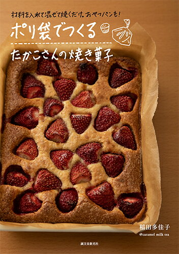 ポリ袋でつくる たかこさんの焼き菓子 材料を入れて混ぜて焼くだけ。おやつパンも! [ 稲田 多佳子 ]