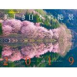 JTBのカレンダー美しき日本の絶景(2019) ([カレンダー])